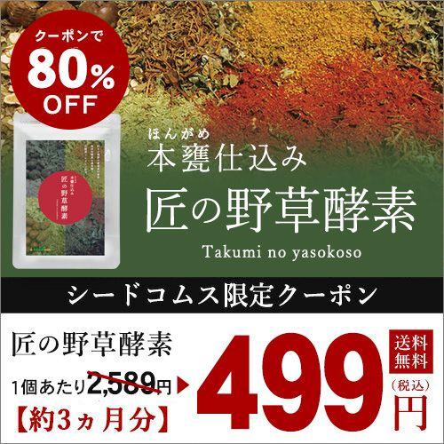野草 酵素 ランキング 【楽天市場】酵素 人気ランキング1位~(売れ筋商品)