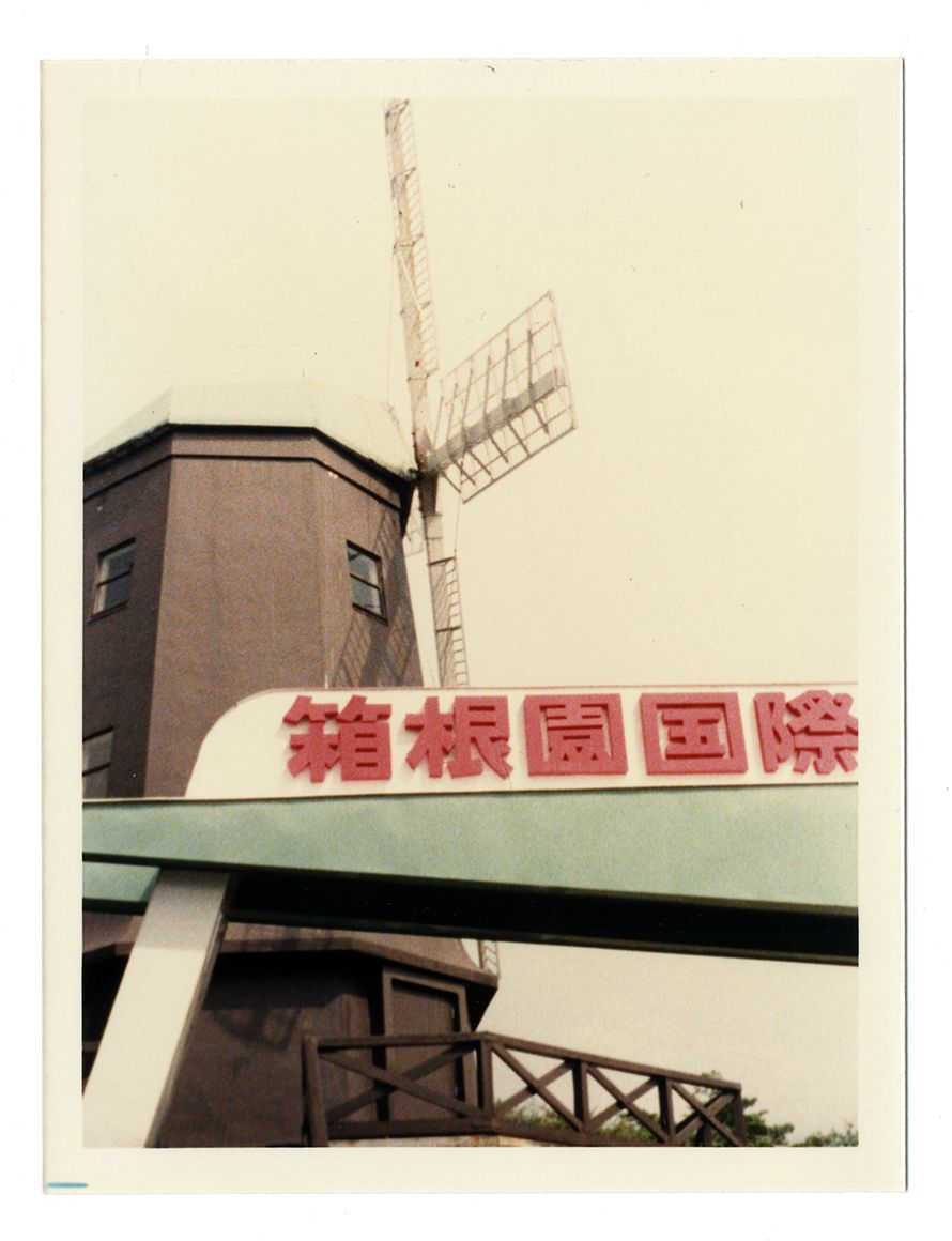 windmill G.M.Brown 110 film trip to Japan '81 collection I found your film