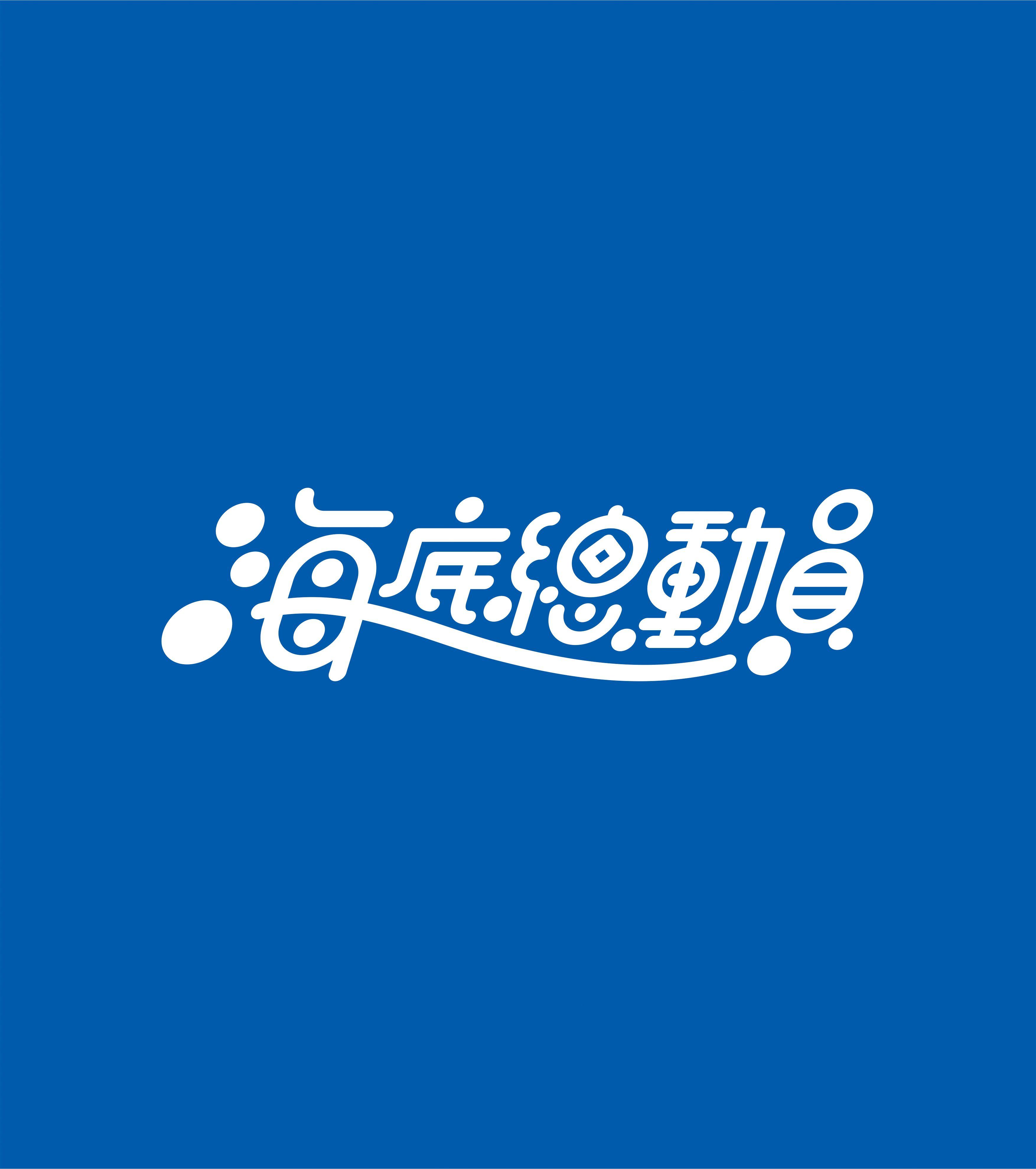 海底總動員_字體設計_Type #chinesetypography