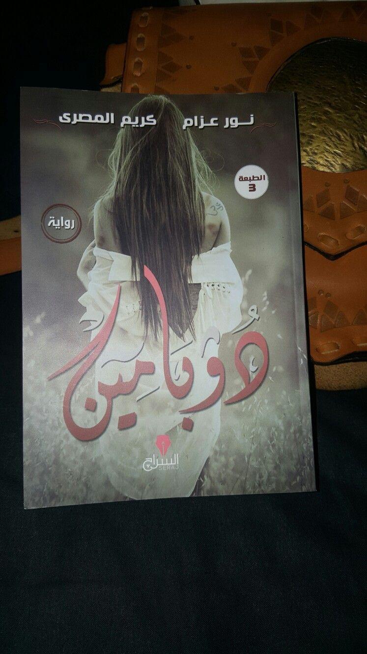 Gonna Read It Arabic Books Books Pretty Art