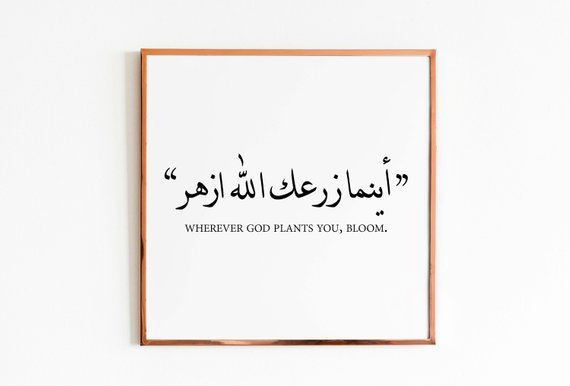 Arabic inspirational quote wall art  Arabic calligraphy wall