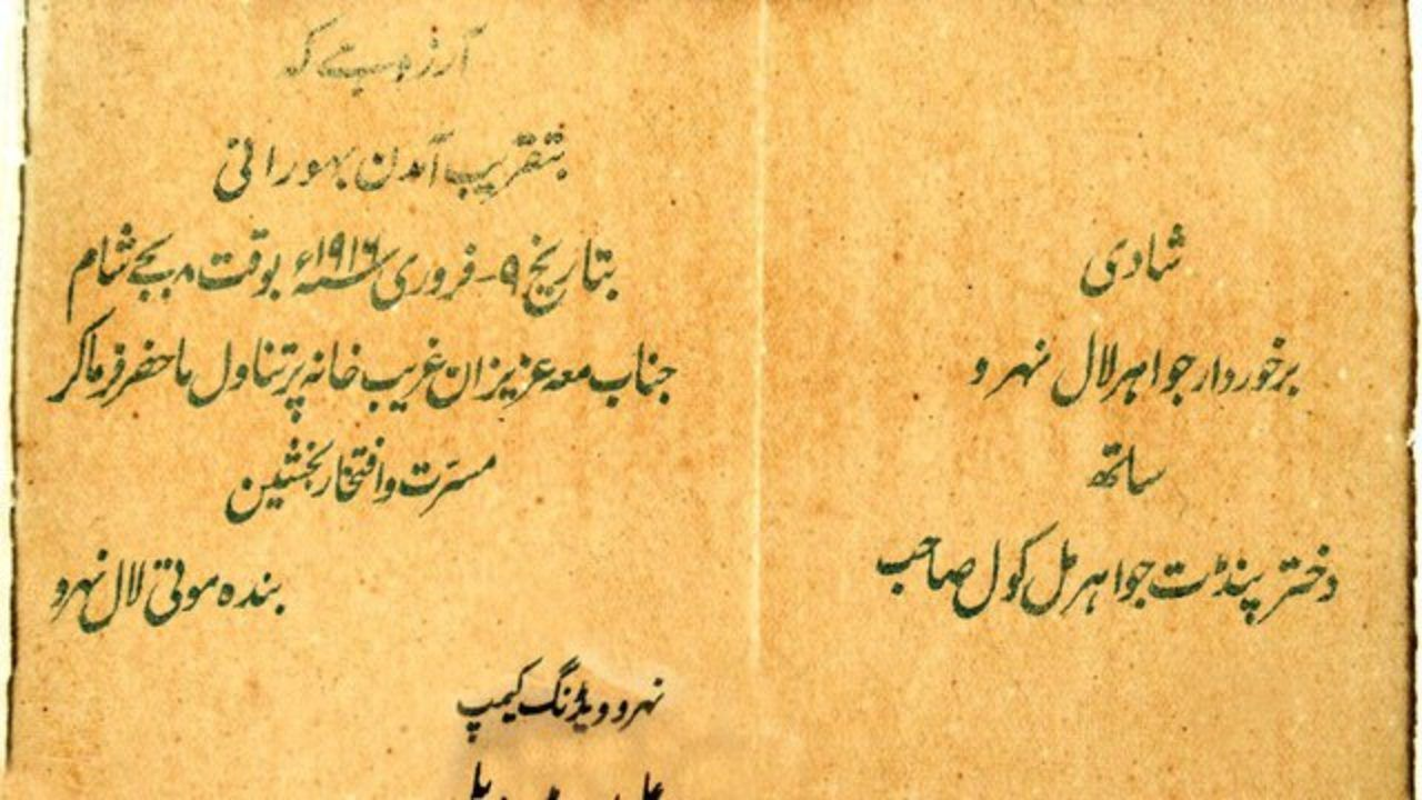 9 Awesome Invitation Card Urdu Marriage Invitation Card Wedding Cards Marriage Cards