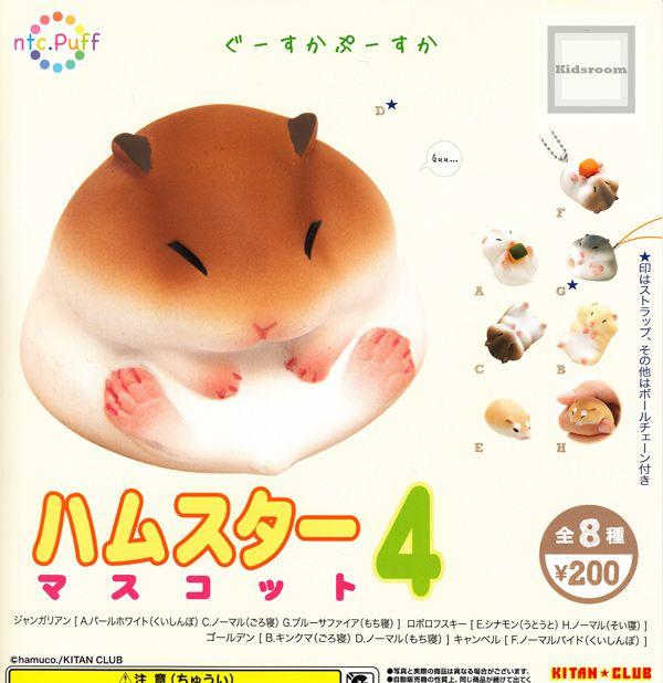 [Gacha Gacha Complete set]ntc.Puff Hamster Mascot4 set of 8