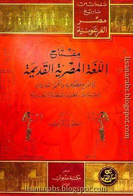 مفتاح اللغة المصرية القديمة وانواع خطوطها ط مدبولي تحميل وقراءة أونلاين Pdf Books Download Books Reading