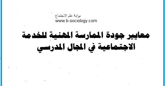 معايير جودة الممارسة المهنية للخدمة الاجتماعية فىالمجال المدرسىالخدمة الاجتماعية كمهنة إنسانية من المهن التي تسعى بكل الطرق والأساليب لتحقيق جودة المما Sociology