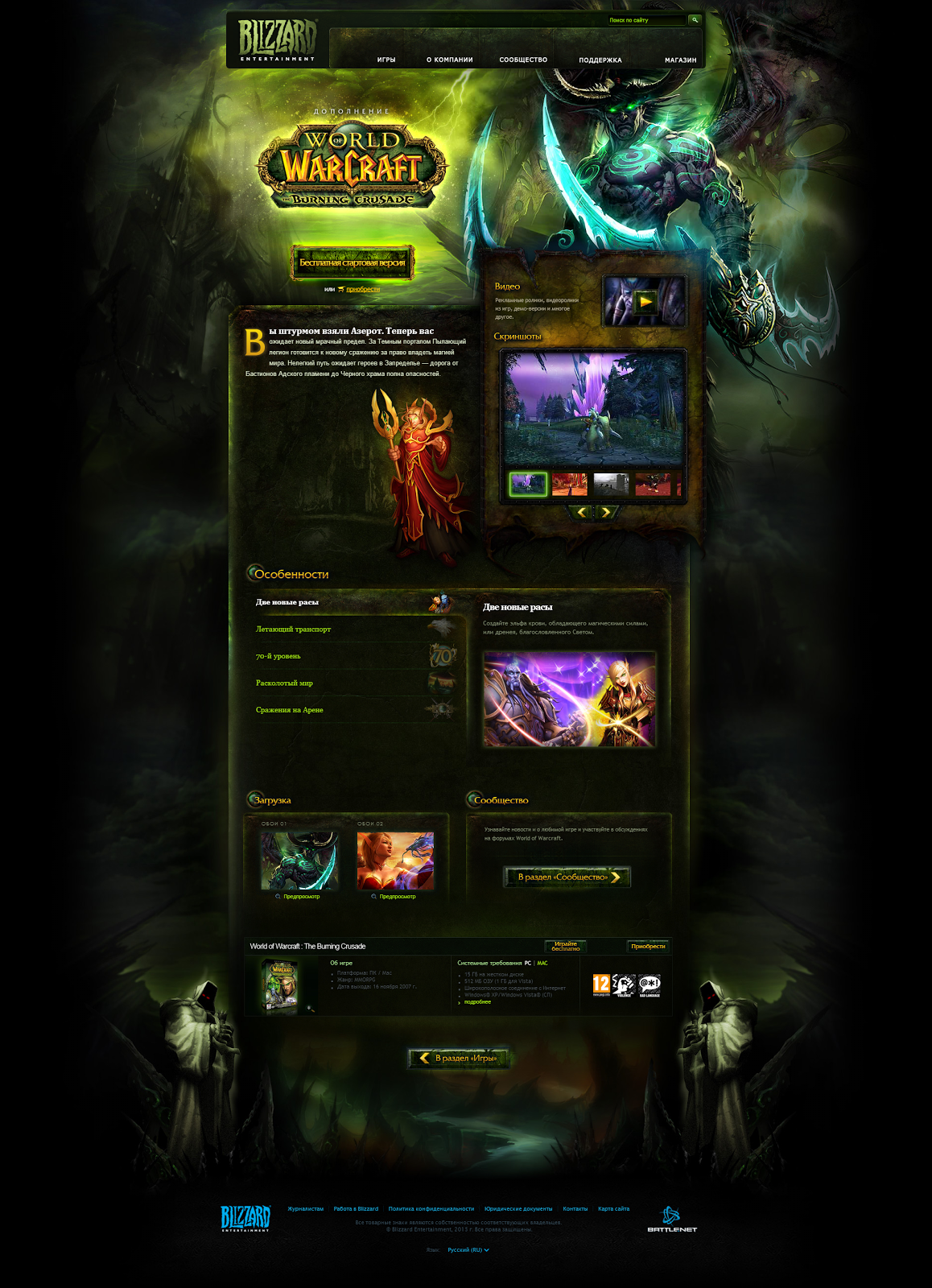 Blizzard Entertainment World Of Warcraft The Burning Crusade Png Promotional Design Web Layout Design Game Design