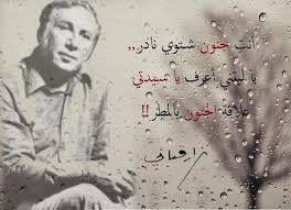 أنت جنون شتوي نادر يا ليتني أعرف يا سيدتي علاقة الجنون بالمطر سيدتي التي تمر كالدهشة في Beautiful Arabic Words Arabic Love Quotes Feelings Quotes