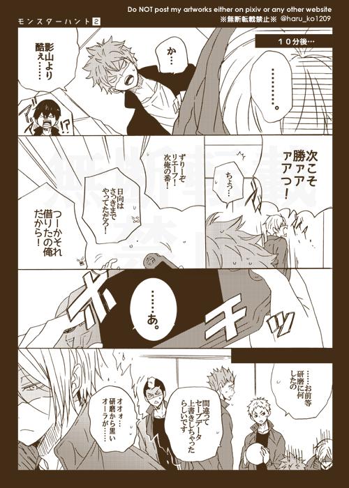 ゲイ 漫画 王様ゲーム