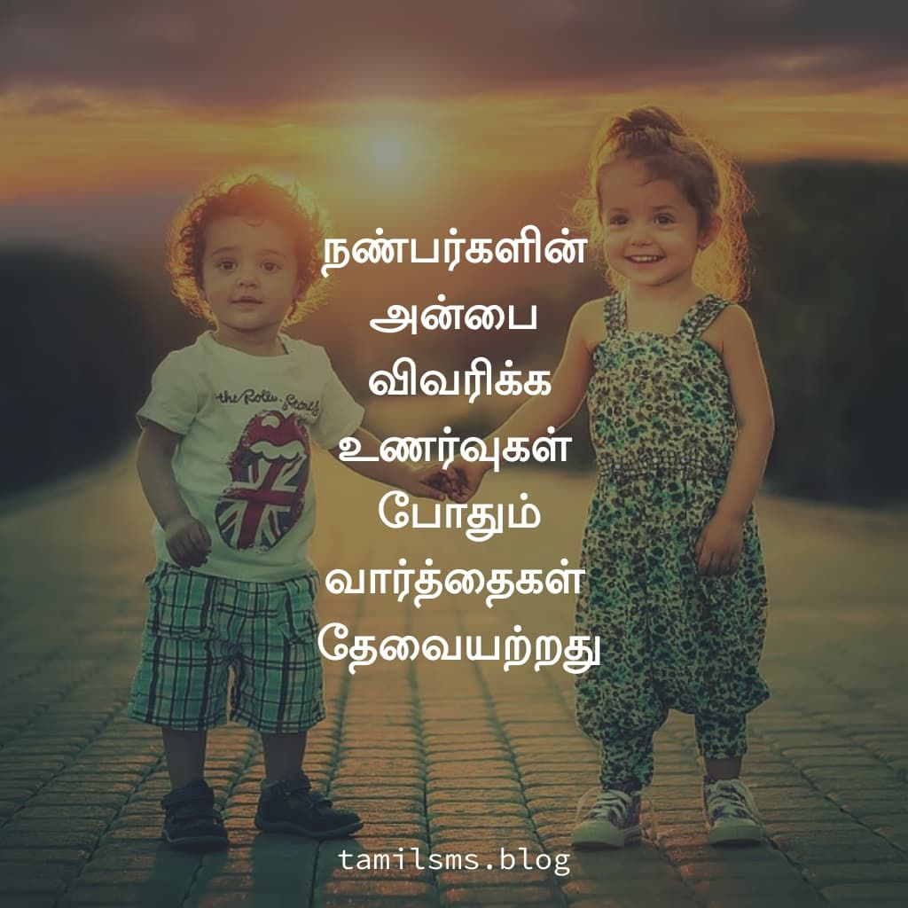 tamil kavithai images friendship day quotes best friendship