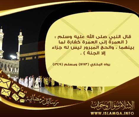 العمرة رمضان Islam Question And Answer This Or That Questions Islam Question And Answer