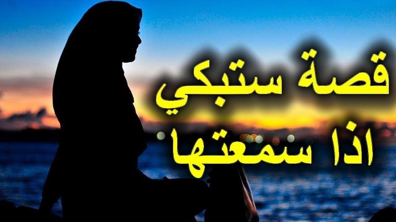 قصة فتاة تبين ظلم بعض الاباء مؤثرة الشيخ سعد العتيق Movies Youtube Movie Posters