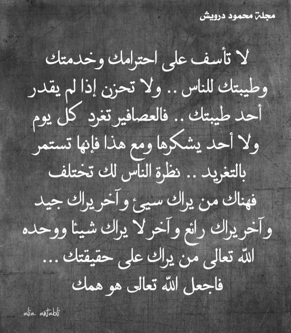 اجعل الله تعالي هو همك Arabic Quotes Cool Words Life Quotes
