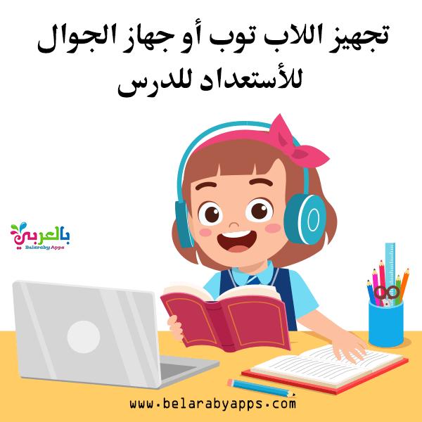 بطاقات قوانين التعلم عن بعد للاطفال رسومات كرتون ملونة بالعربي نتعلم Art Drawings Simple Art Sketches Classroom Background