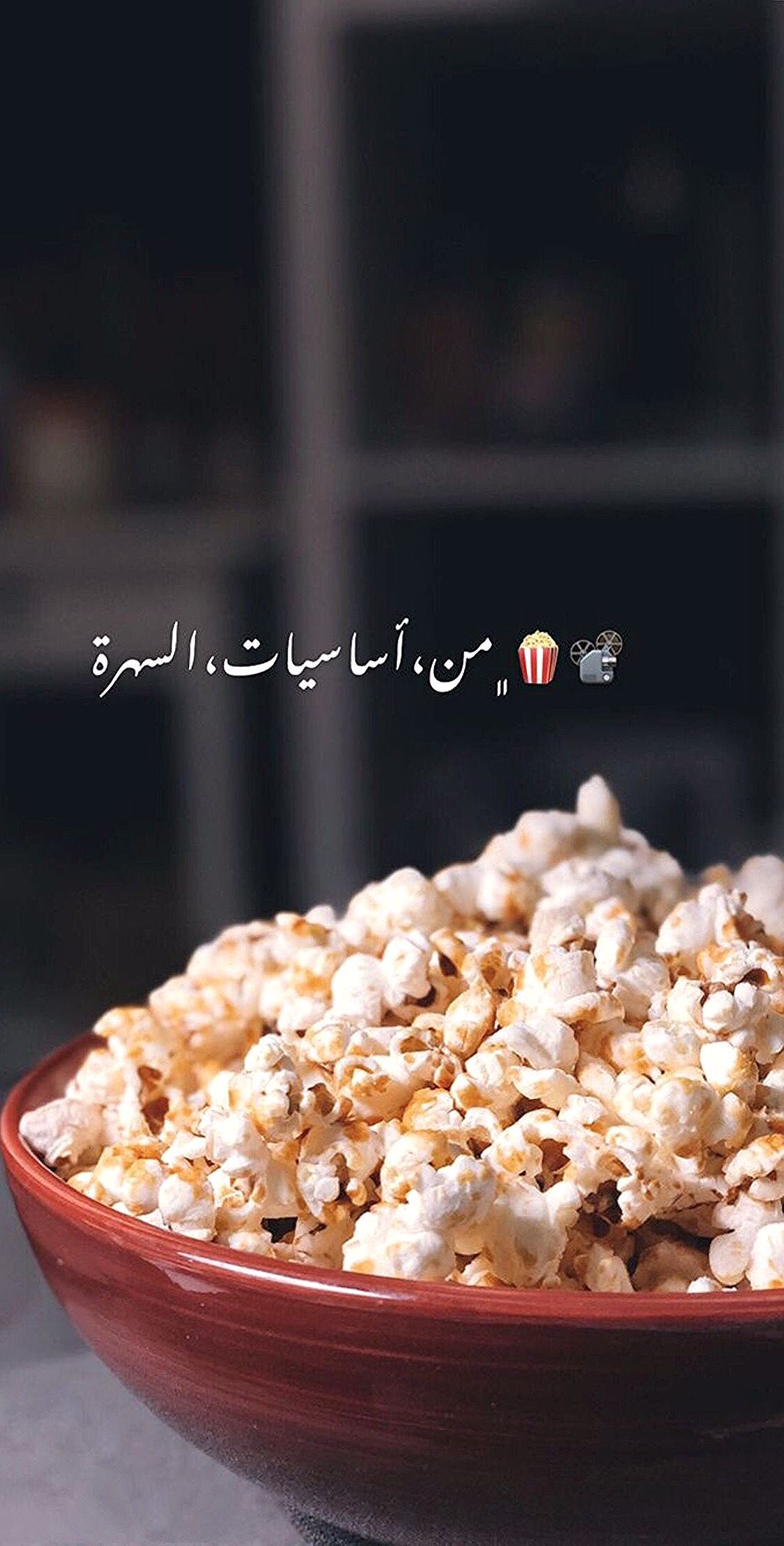Pin By Aya Iu On وردة حمراء Arabic Quotes Food Snapchat Funny Arabic Quotes