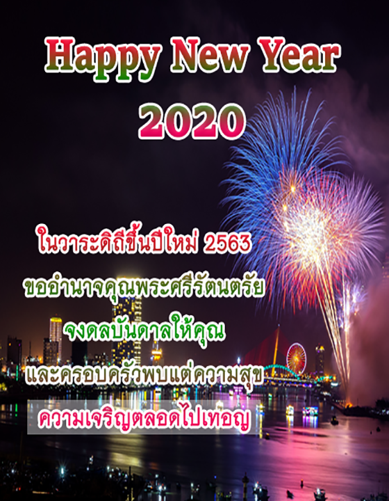 คำอวยพรป ใหม 2020 1 1 7 Apk Download Android Lifestyle Apps Happy New Year 2020 Happy New Year New Year 2020
