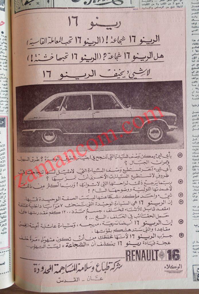 سيارة رينو 16 موديل 1968 لا شيء يخيفها وتحب المعاملة القاسية من إعلانات زمان زمانكم Book Cover Books Renault