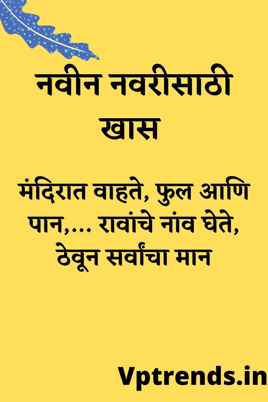 Navin Navarisati Khas Marathi Ukhana Tradition Quotes Getting Married Quotes Bride Quotes