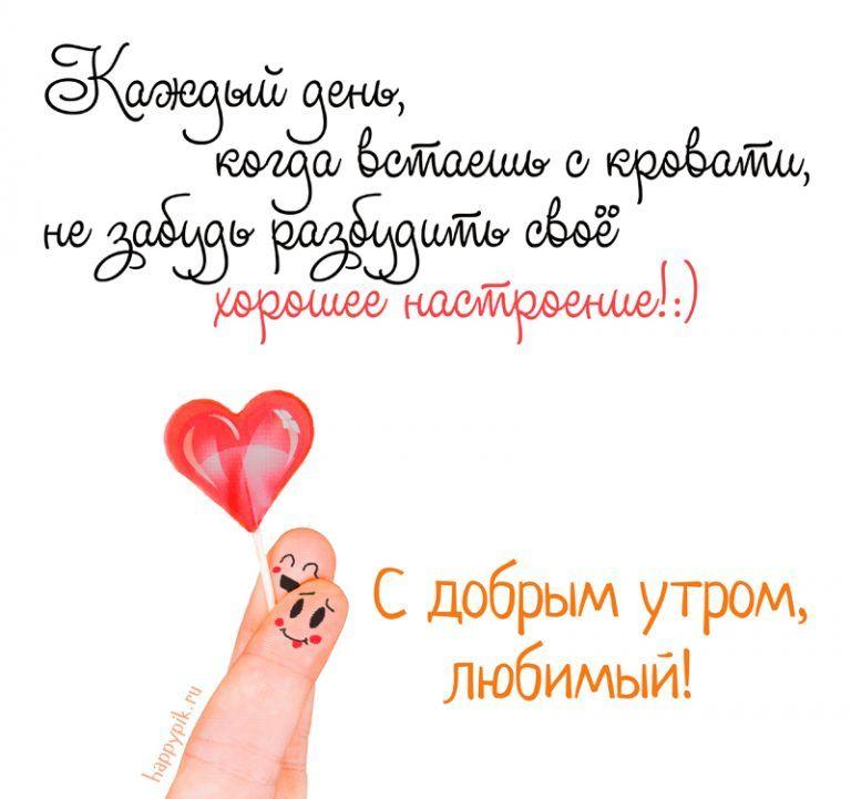 Title S Izobrazheniyami Vdohnovlyayushie Citaty Dobroe Utro