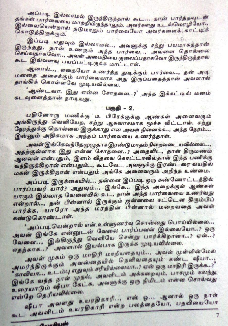 Kaigal Korthu - Infaa (1) - Documents | Books in 2019