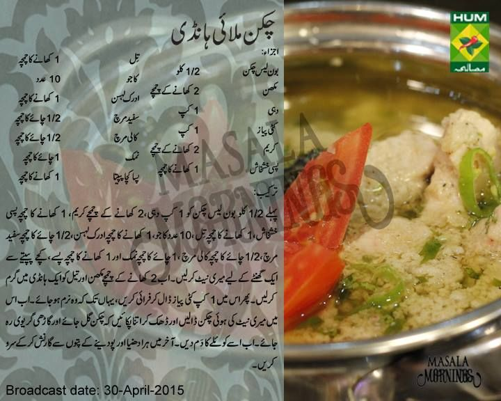 Chicken Malai Handi by Shireen Anwar Masala Morning ...