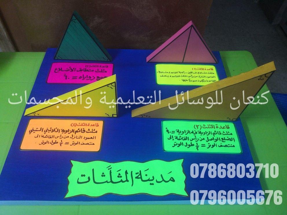 قواعد المثلثات Education Blog Posts Logos