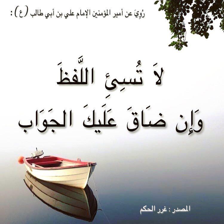 قال أميرالمؤمنين عليه السلام لاتسيء اللفظ وإن ضاق عليك الجواب Islam Hadith Imam Ali Hadith