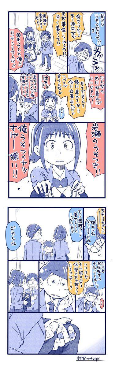あそき 居留守中 Asok3545 さんの漫画 7作目 ツイコミ 仮
