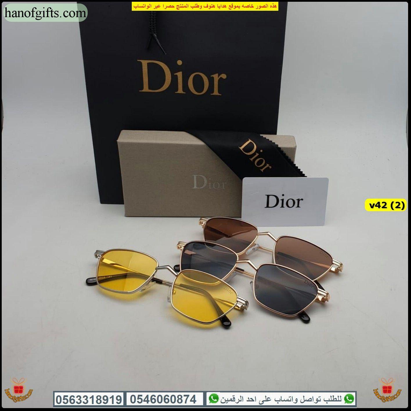 نظارات شمسية ديور رجالي مع كامل ملحقاتها من كيس و علبة ومنديل و كرت هدايا هنوف Oval Sunglass Dior Sunglasses