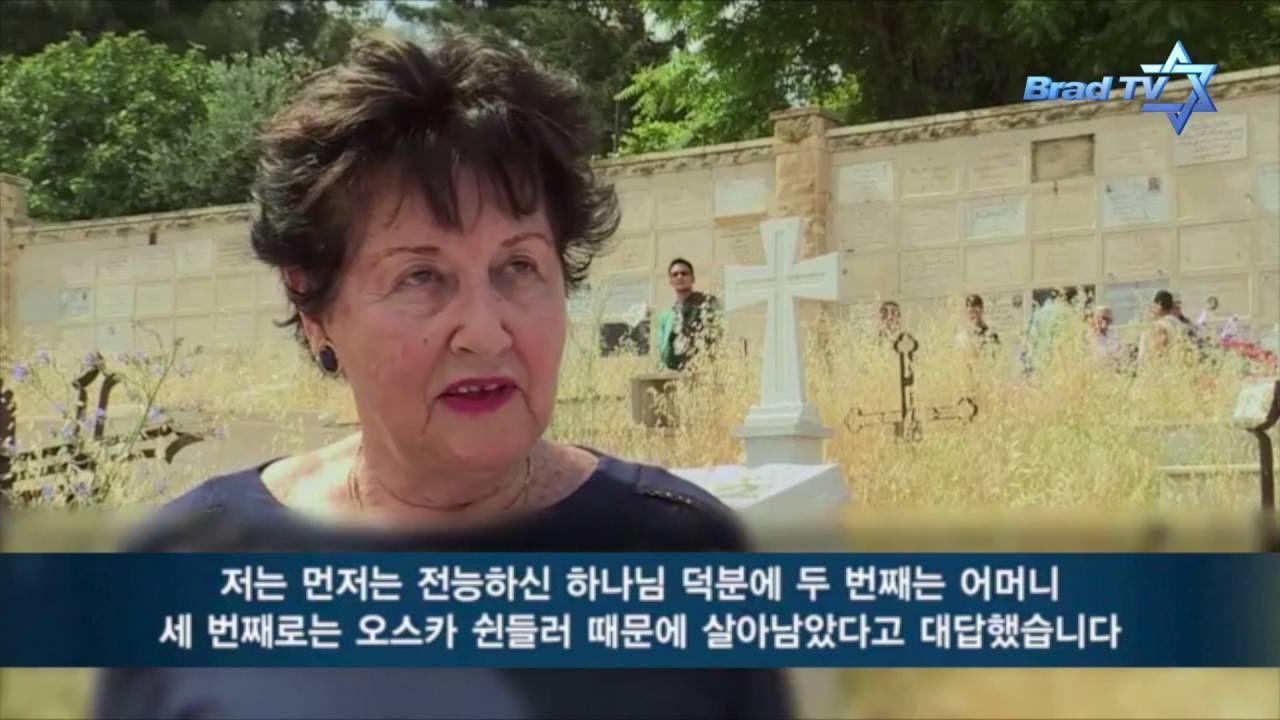 [Brad TV] 예루살렘 데이트라인 16년 8월 31일