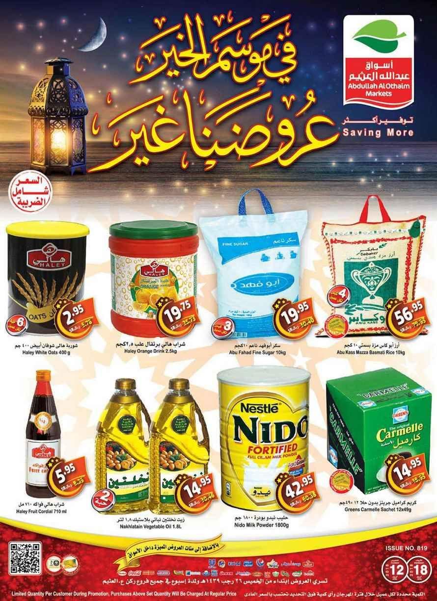 عروض ركن العثيم اليوم الخميس 26 رجب 1439 عروض رمضان Orange Drinks Supermarket Vimto