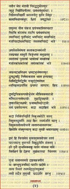 Shiva Tandav Part2 Shiva Tandav Shiva Shiv Tandav