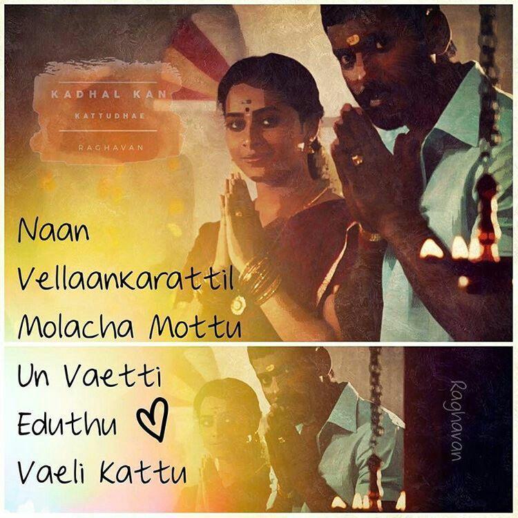 Lyric naan movie song lyrics : Pin by S.Balaji ❤sb❤ on Tamil song's lyrics | Pinterest ...