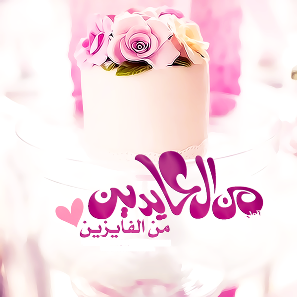 Pin By Mustafa Humaid On بطـاقـات صبـاحيـة واسـلاميـة Happy Eid Cake Birthday