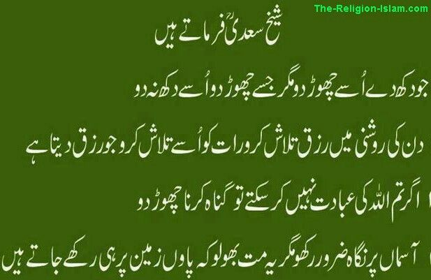 Pin By 7 Sky Llc On Dua Urdu Quotes Quotes Islamic Quotes