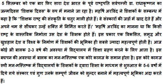 5th Sept Teacher Day Speech In Hindi English Essay On Happy