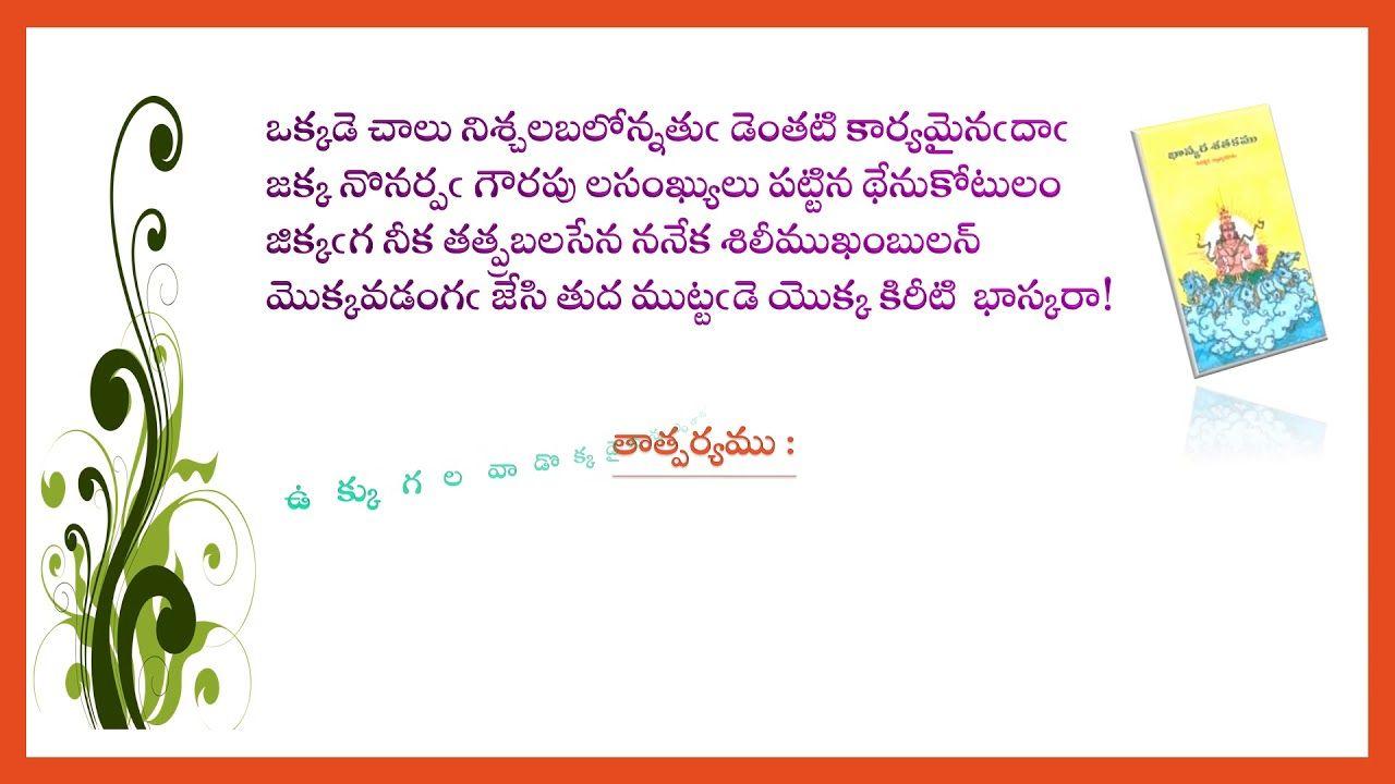 Bhaskara Shataka Padyam With Meaning Okkade Chaalu