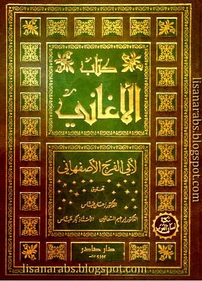 كتاب طرائف الأصفهاني في كتاب الأغاني pdf