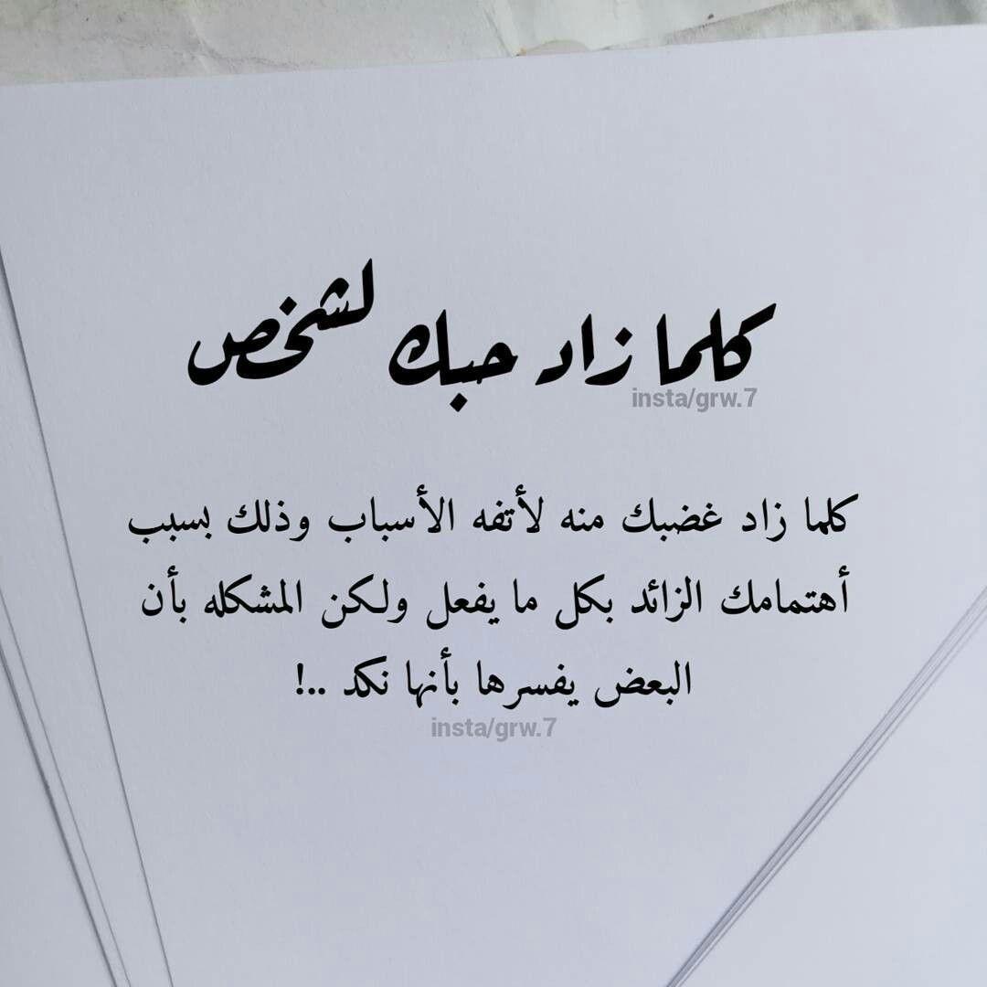 انت لي Proverbs Quotes Words Quotes Arabic Quotes