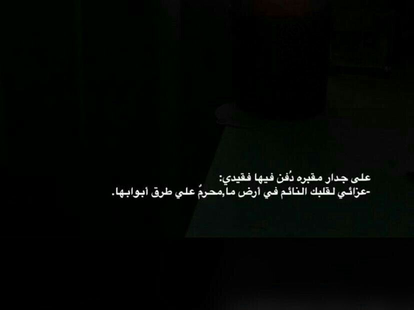 Pin By جنوني أسطورة On فقيد قلبي Arabic Quotes Quotes Life After Death