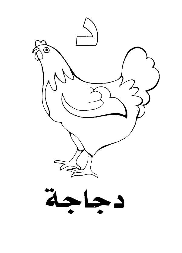 Pin By Snow White On Arabic Alphabet Coloring Pages Arabic Alphabet Alphabet Coloring Pages Alphabet For Kids