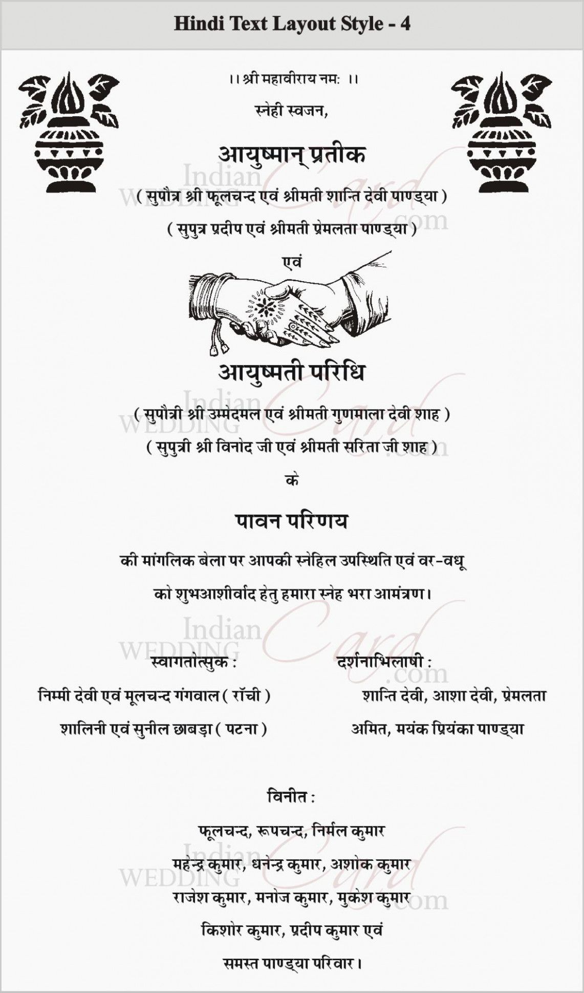 Marriage Card Content In Hindi in 4  Hindu wedding invitation