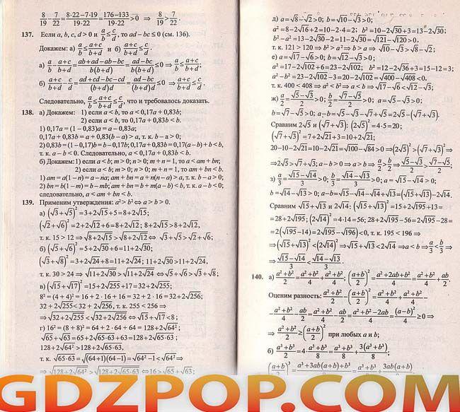 Решебник задач по математике 4 класс авторы аргинская ивановская кормишина