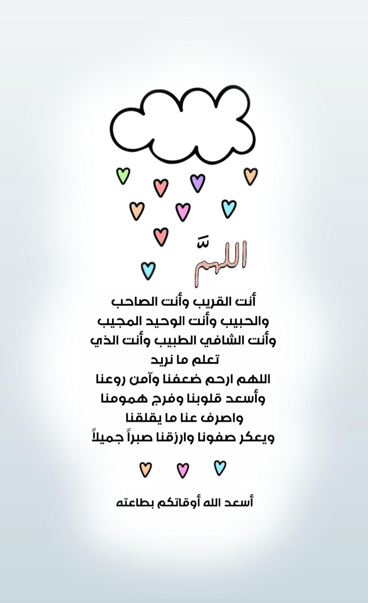 اللهم أنت القريب وأنت الصاحب والحبيب وأنت الوحيد المجيب وأنت الشافي الطبيب وأنت الذي تعلم Beautiful Islamic Quotes Words Quotes Good Morning Greetings