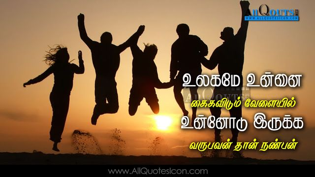 Best Friendship Quotes In Tamil Font