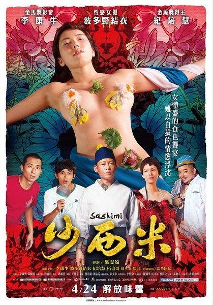 Nonton Sashimi (2015) Sub Indo Movie Streaming Download Film