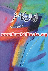 Firdous E Bareen Novel Ebook