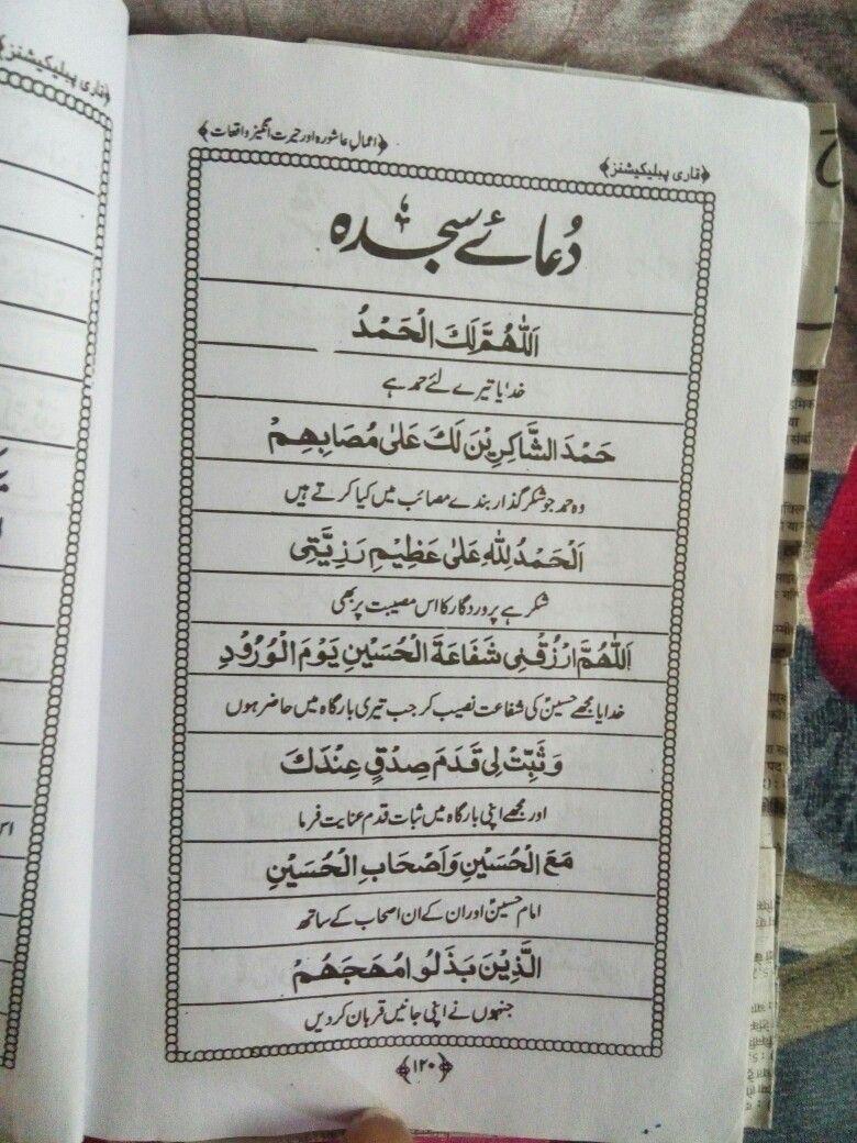 Dua E Sajda In Ziyart E Ashura Islamic Quotes Quotes Bullet Journal