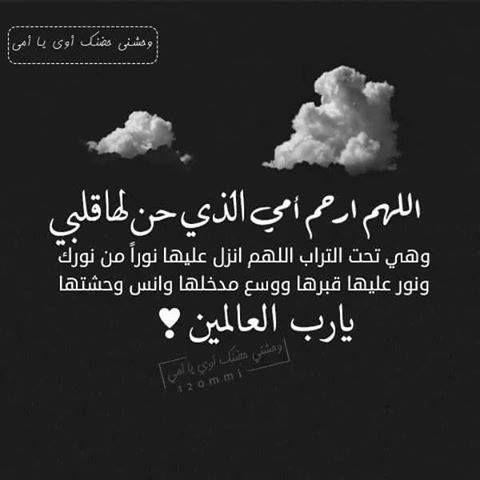 رمزيات عيد الام انستقرام2016 رمزيات انستقرام عيد الام حلوه Love U Mom I Miss My Mom Funny Arabic Quotes