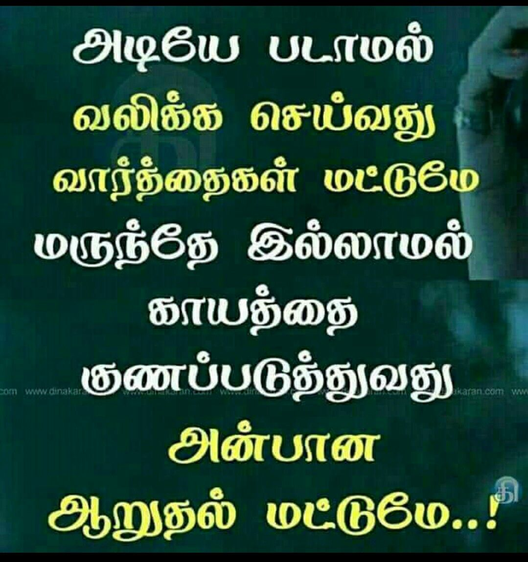 Pin By Malar Tr On Tamil 2 Pinterest Quotes Picture Quotes And