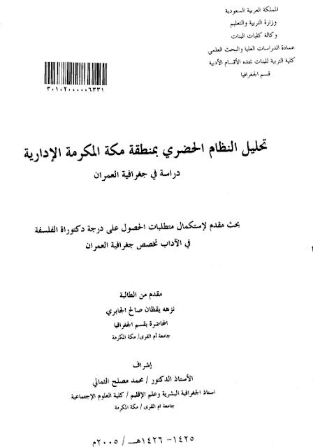 الجغرافيا دراسات و أبحاث جغرافية تحليل النظام الحضري بمنطقة مكة المكرمة الإدارية Geography Places To Visit Math
